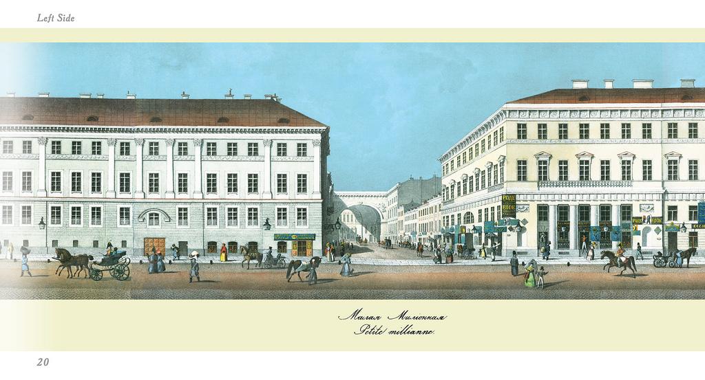 1830-е. Панорама Невского проспекта. Малая Милионная