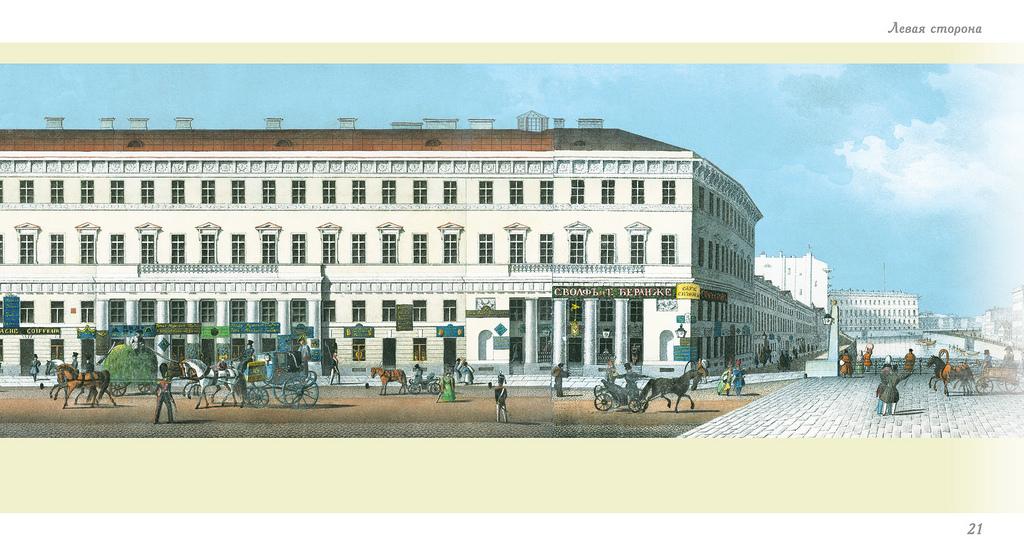 1830-е. Панорама Невского проспекта.
