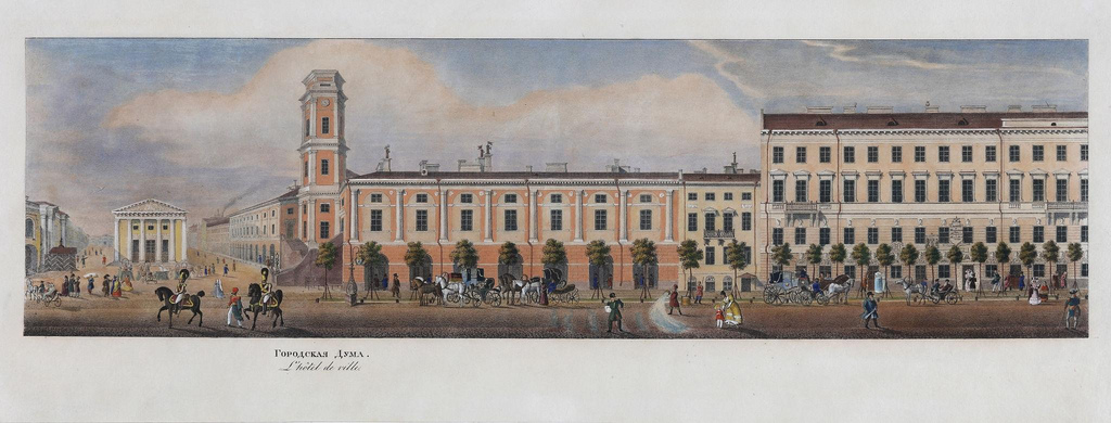 1830-е. Панорама Невского проспекта. Городская дума