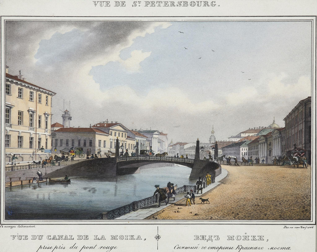 1838. Вид Мойки со стороны Красного моста
