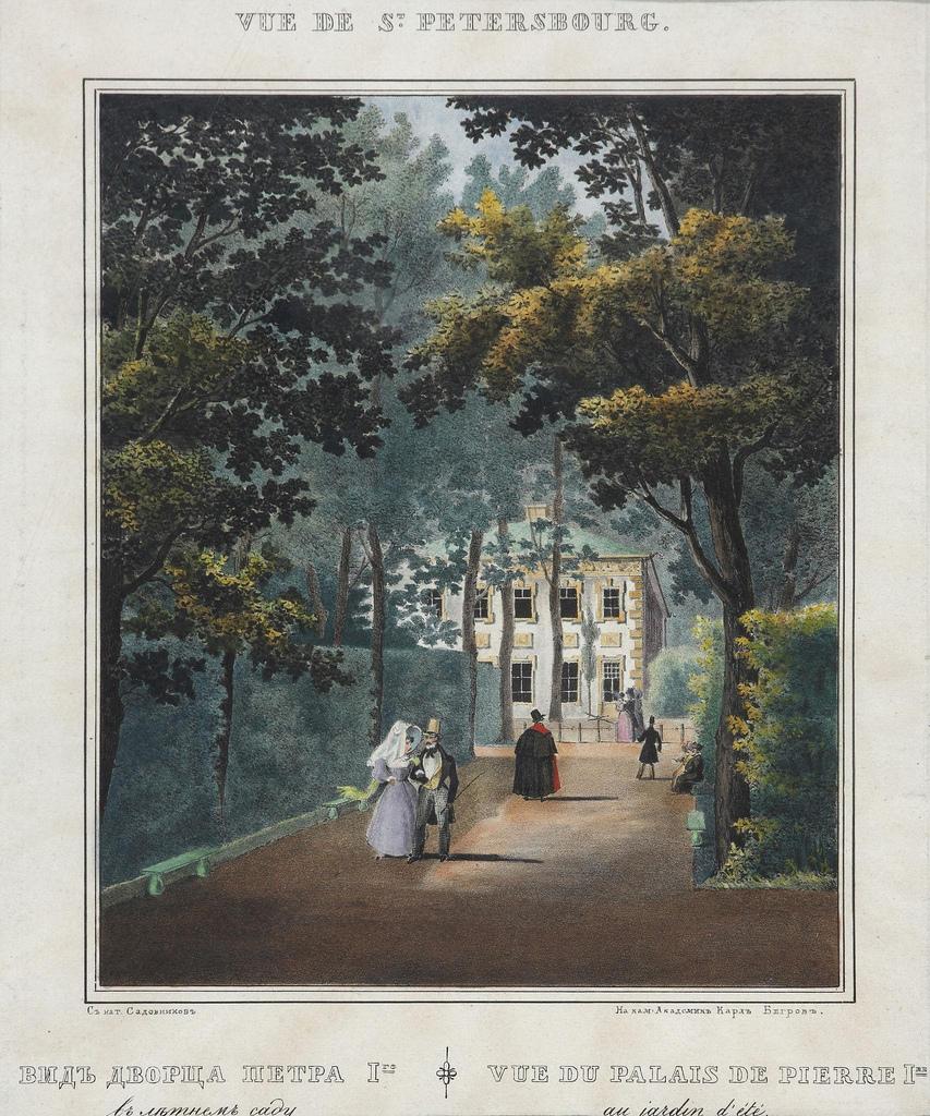 833. Вид дворца Петра I в Летнем саду