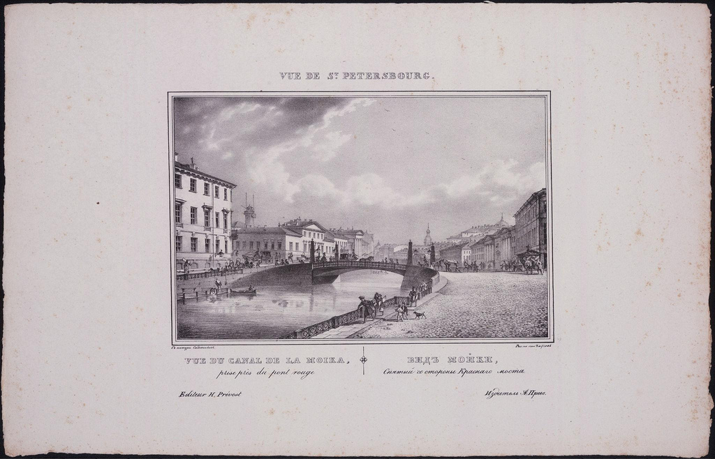 1833. Вид Мойки снятый со стороны Красного моста