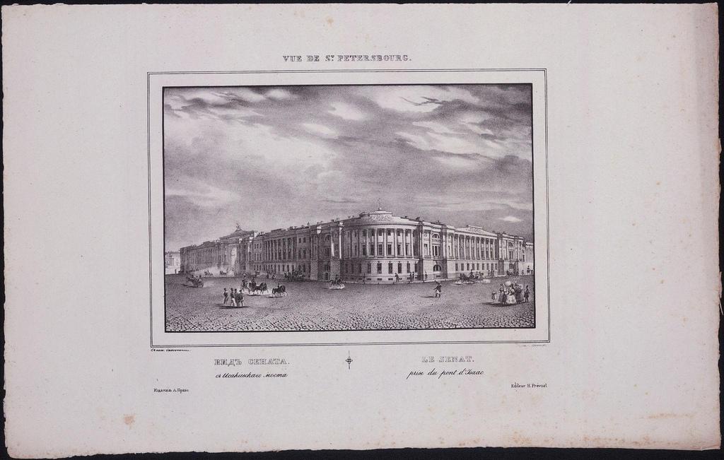 1833. Вид на здание Сената от Исаакиевского моста
