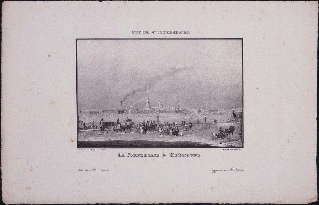 1833. Петропавловская крепость
