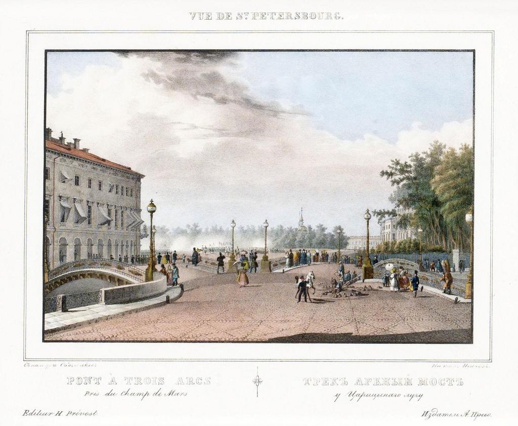 1833. Трёхарковый мост
