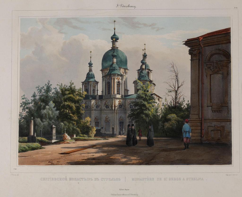 1839. Сергиевский монастырь в Стрельне