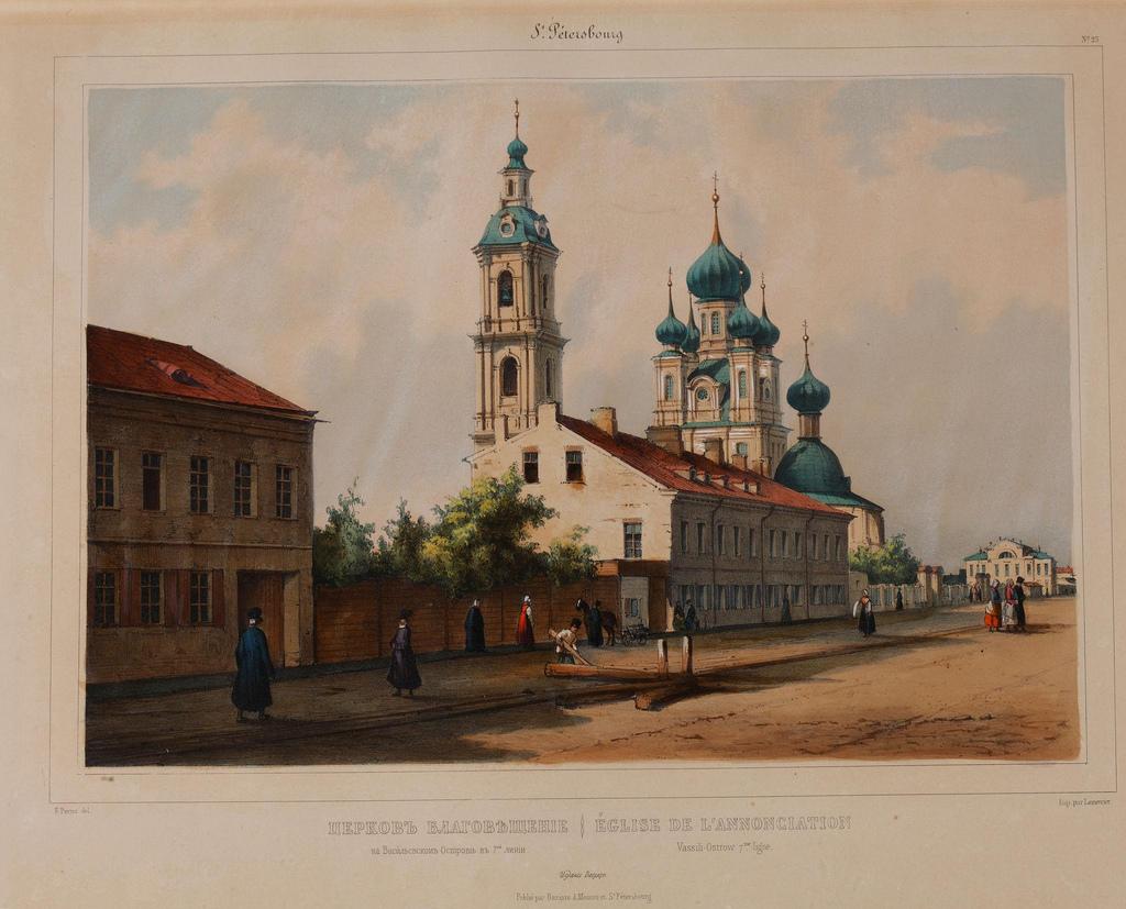 1839. Храм Благовещения Пресвятой Богородицы на Васильевском острове