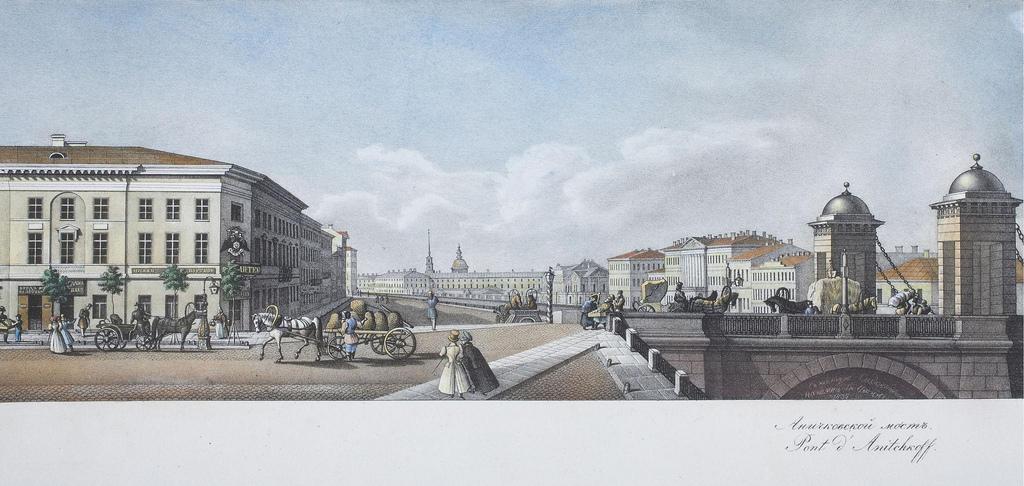 Аничков мост (с панорамы Невского проспекта)