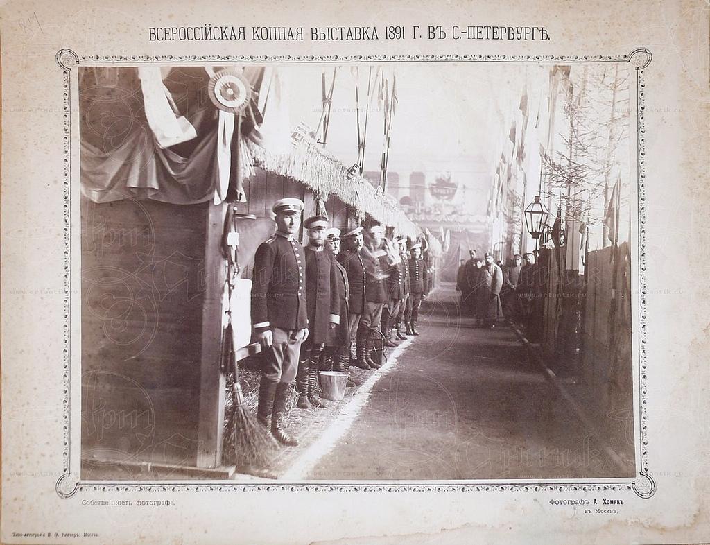 Всероссийская конная выставка 1891 г. в С.Петербурге