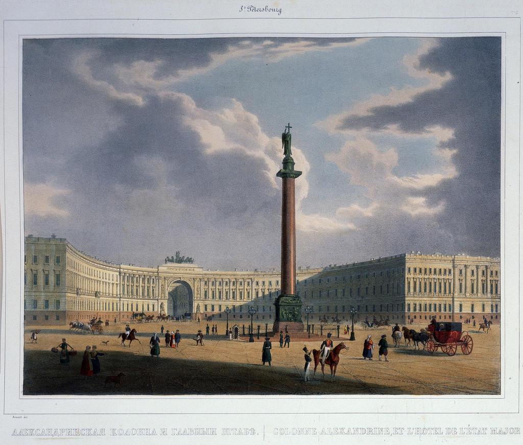 Александринская колонна и Главный Штаб.