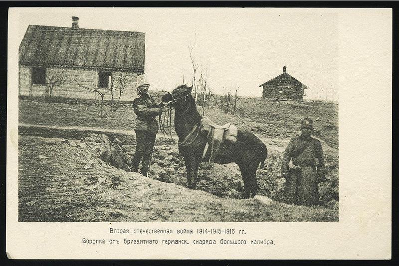 Воронка от бризантного германского снаряда большого калибра