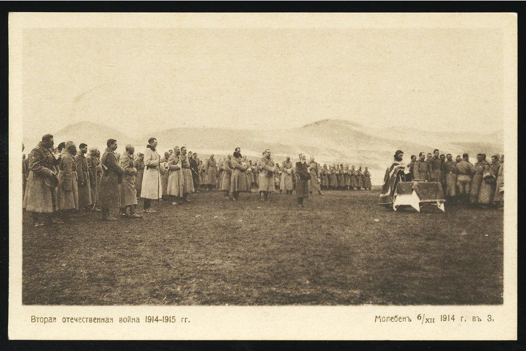 Молебен 6 XII 1914 г. в З.