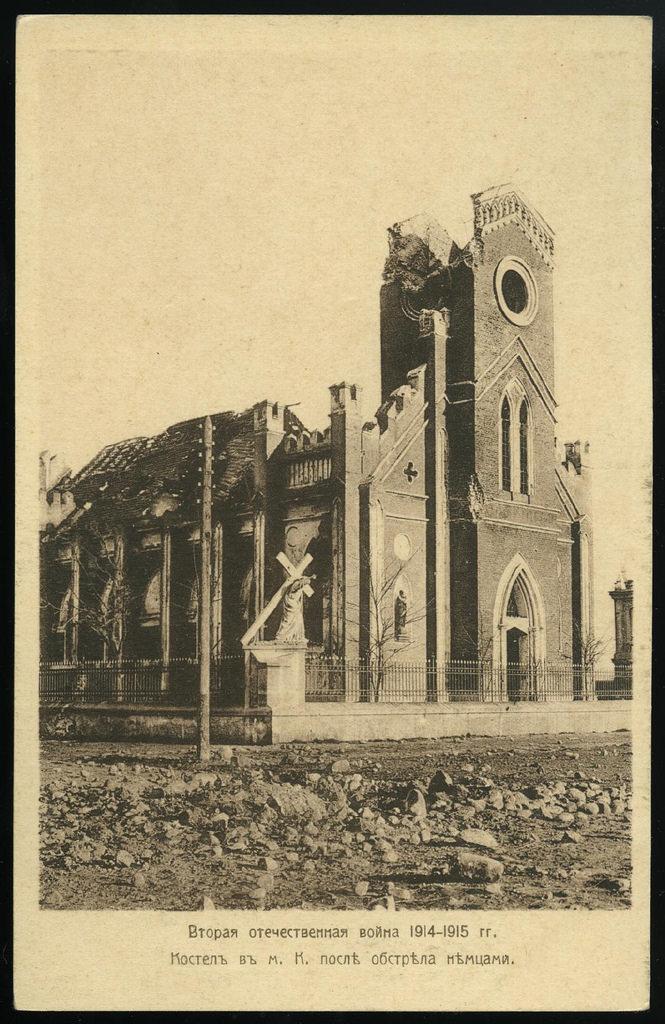 Костел в м. К. после обстрела немцами