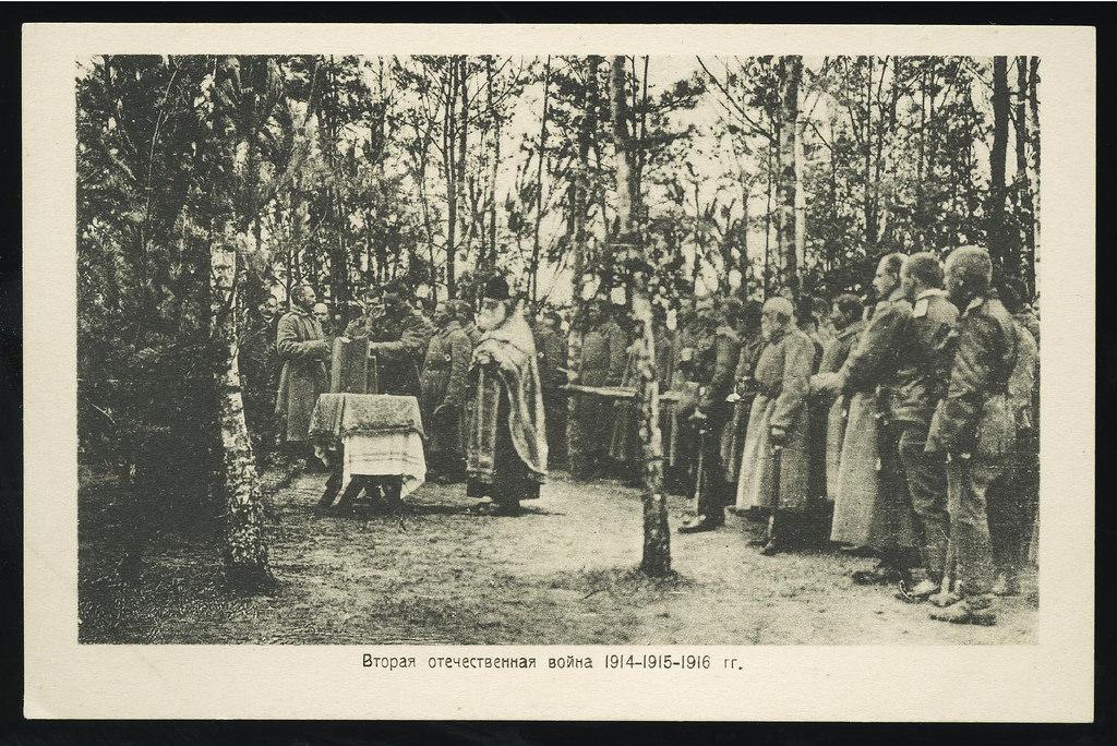 Вторая отечественная война 1914-1915-1916 гг