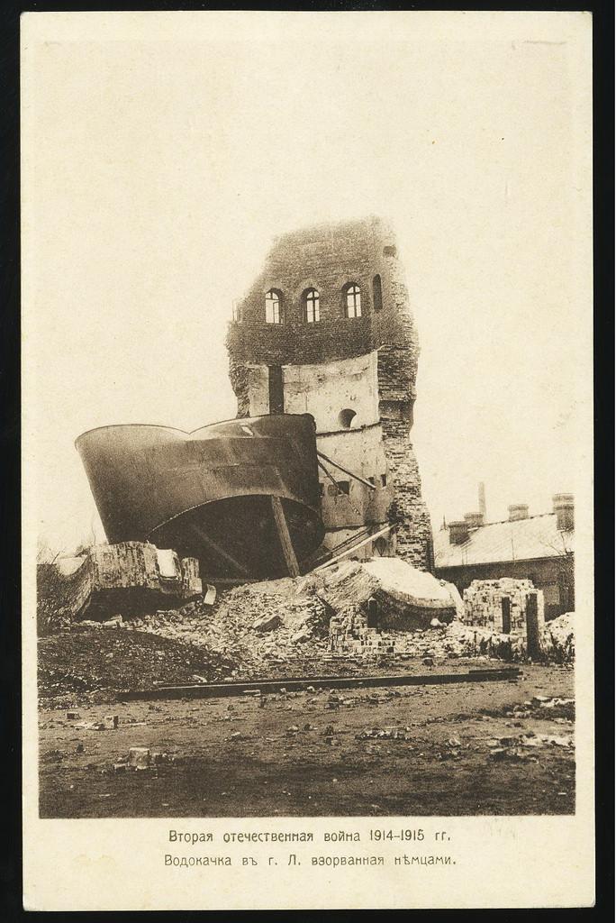 Водокачка в г. Л. взорванная немцами
