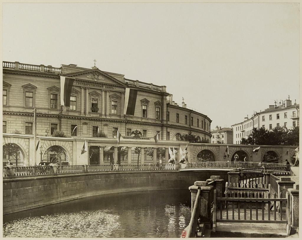 Государственный банк. 1896