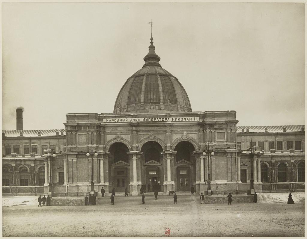 Народный дом императора Николая II. 1900