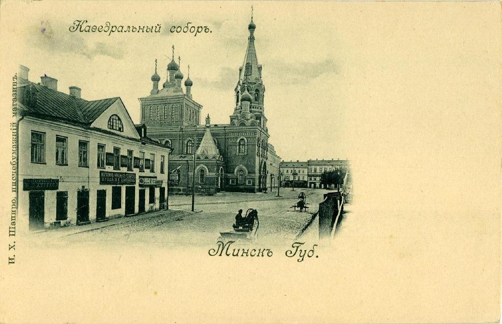 Вид на Кафедральный собор. 1900