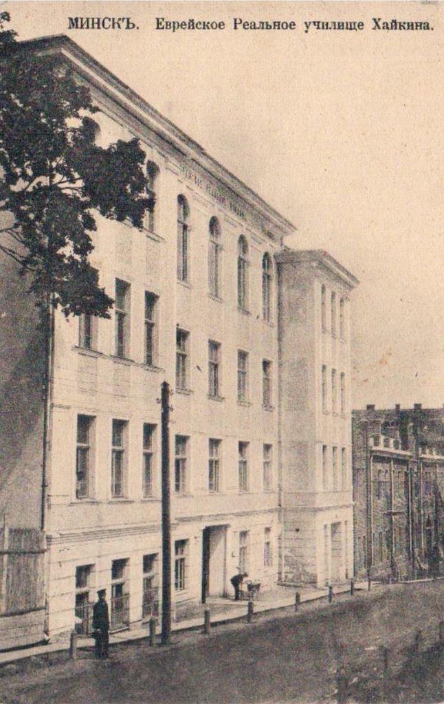 Еврейское реальное училище Хайкина