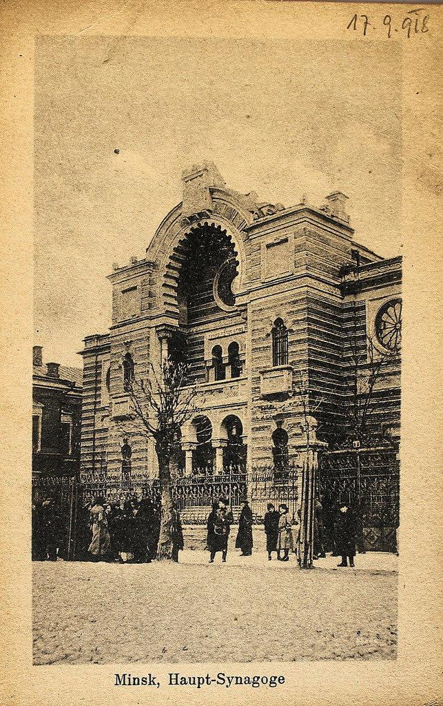 Здание Минской хоральной синагоги