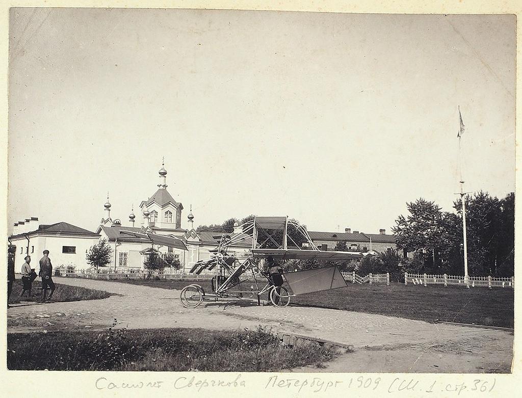 Опытный самолет Сверчкова. 1909