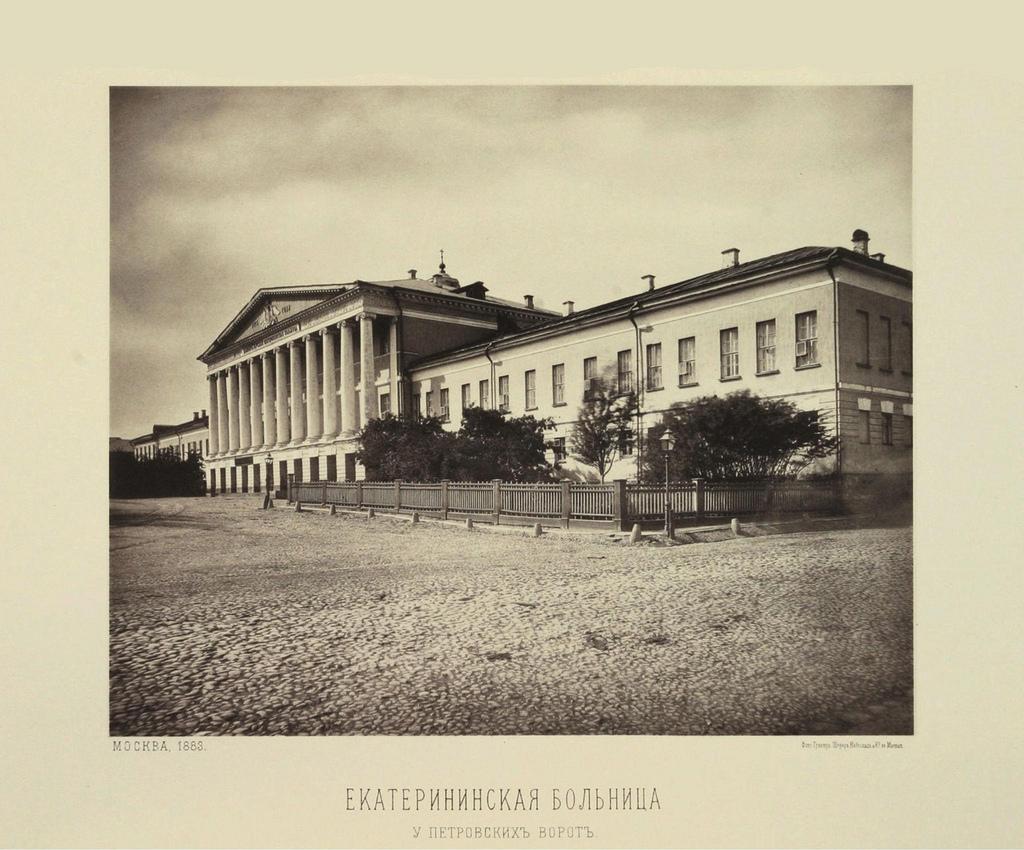 Екатерининская больница у Петровских ворот