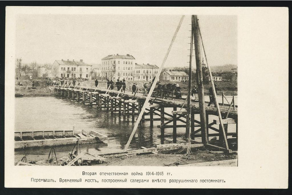 Перемышль. Временный мост, построенный саперами вместо разрушенного постоянного