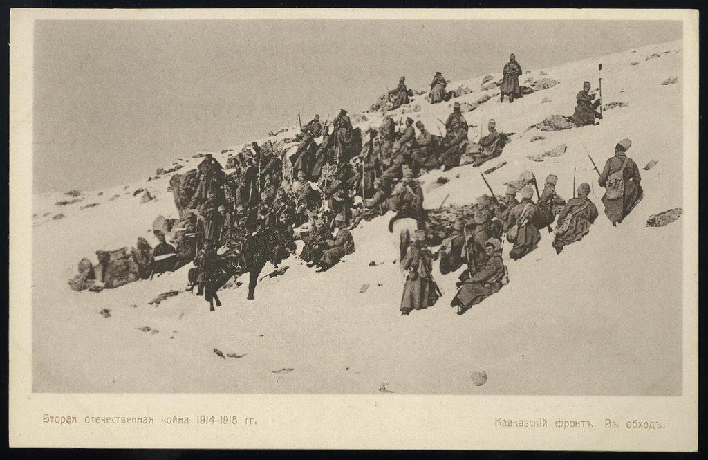 Кавказский фронт. В обход