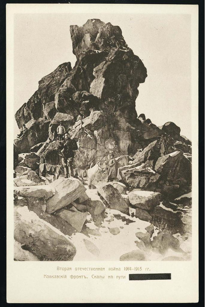 Кавказский фронт. Скалы на пути к Караургану