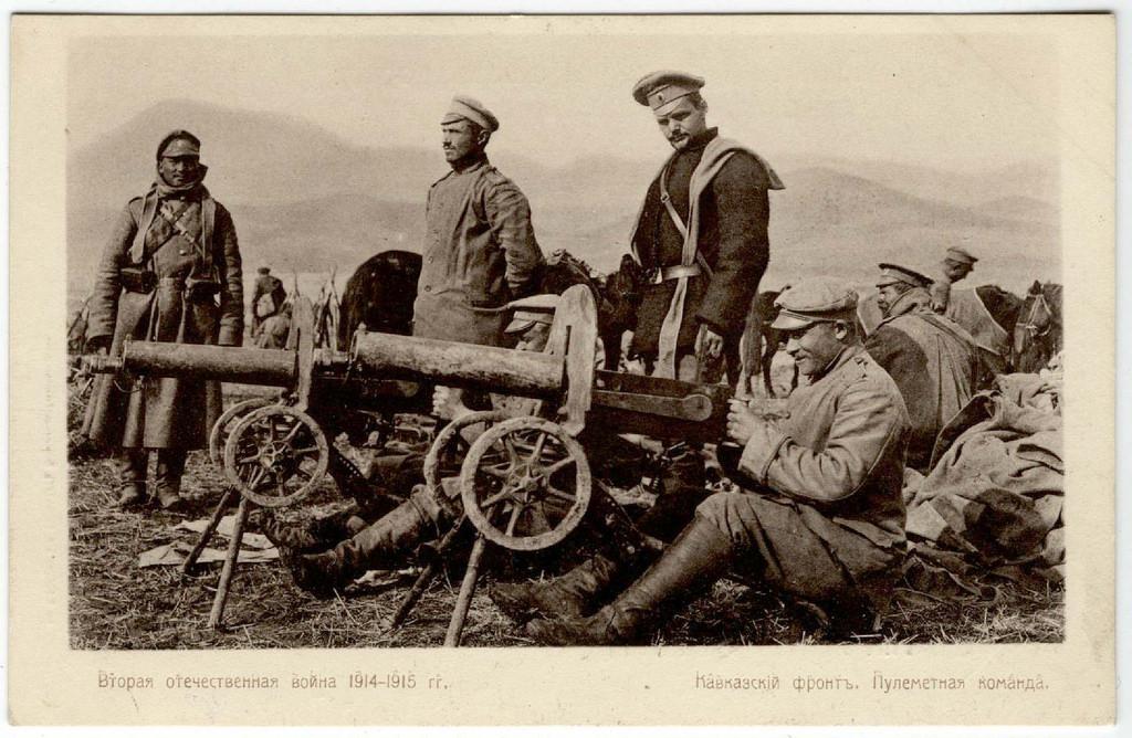 Кавказский фронт.  Пулеметная команда