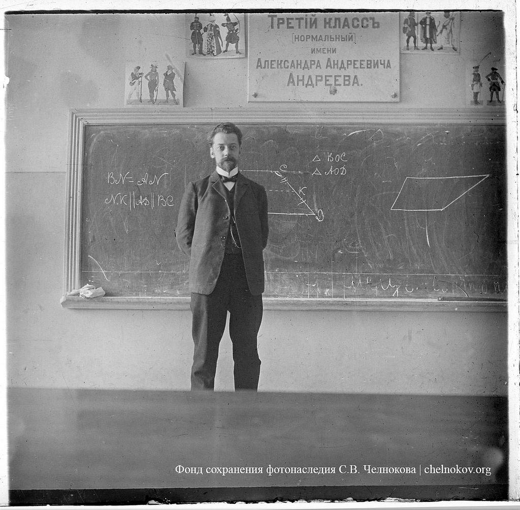 Учитель Сережи Челнокова. На табличке «Третий класс имени Александра Андреевича Андреева».  1900-е
