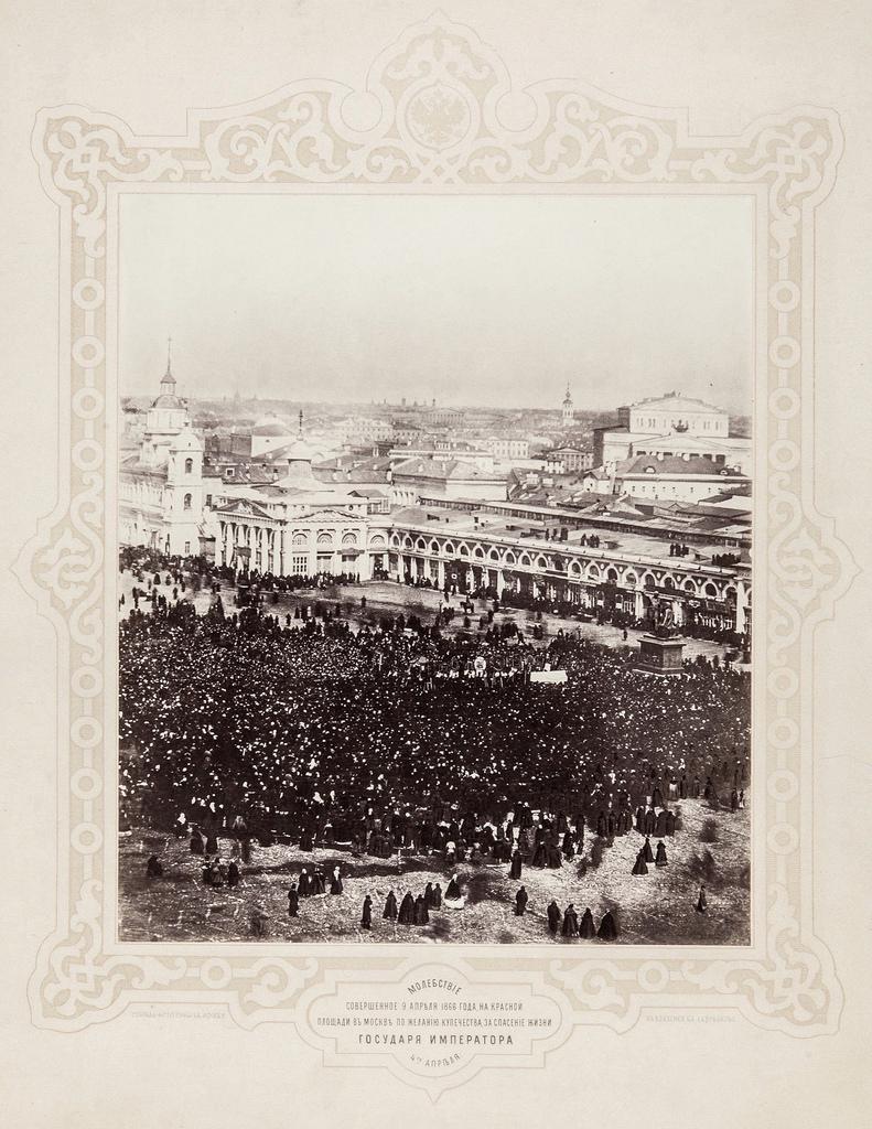 Молебствие 9 апреля 1866 года за спасение жизни Государя Императора