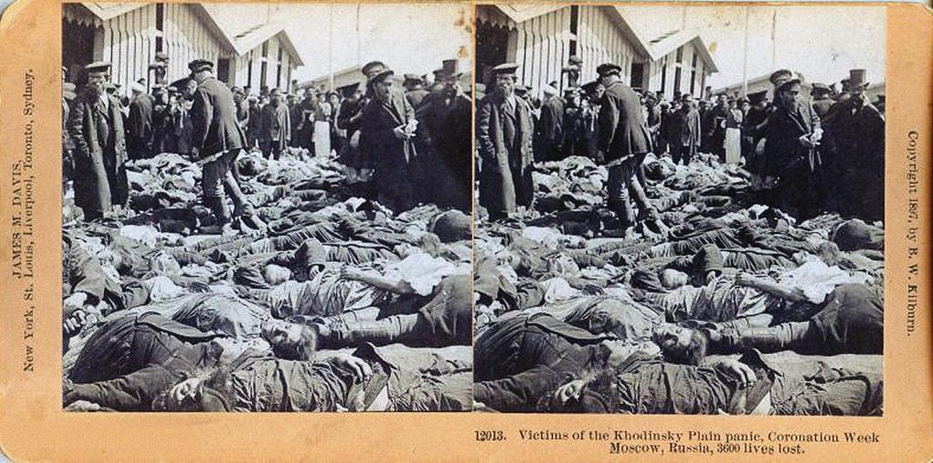 Жертвы Ходынки