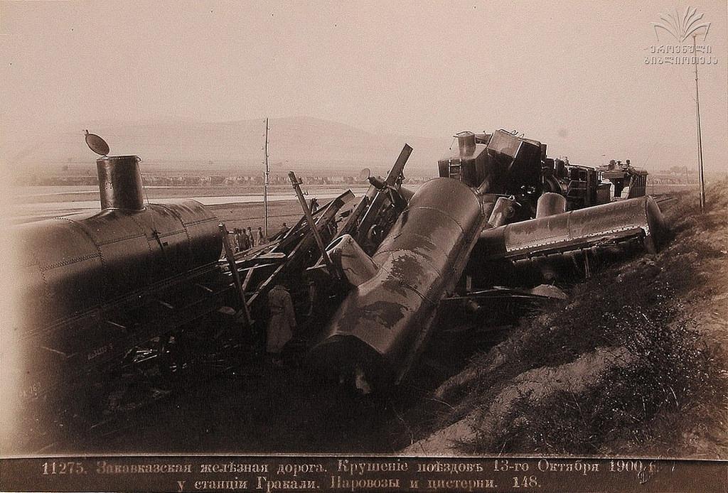 Крушение поездов 13-го Октября 1900 г. у станции Гракали