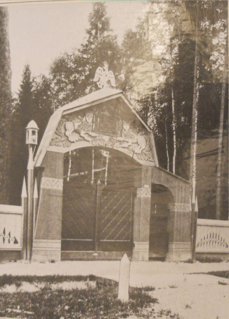 Клязьма.  Ворота дачи купца 1-ой гильдии, мецената Ивана Афанасьевича Александренко