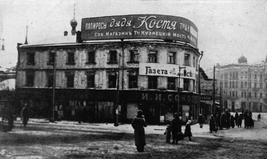 Поврежденное во время боёв здание на Никитском бульваре