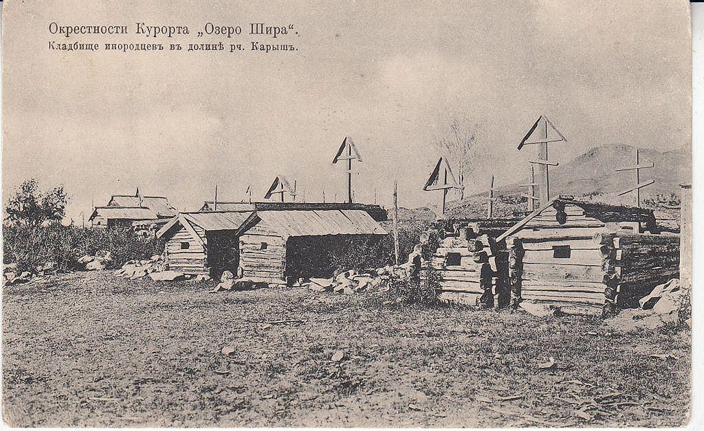 Кладбище инородцев в долине р. Карыш