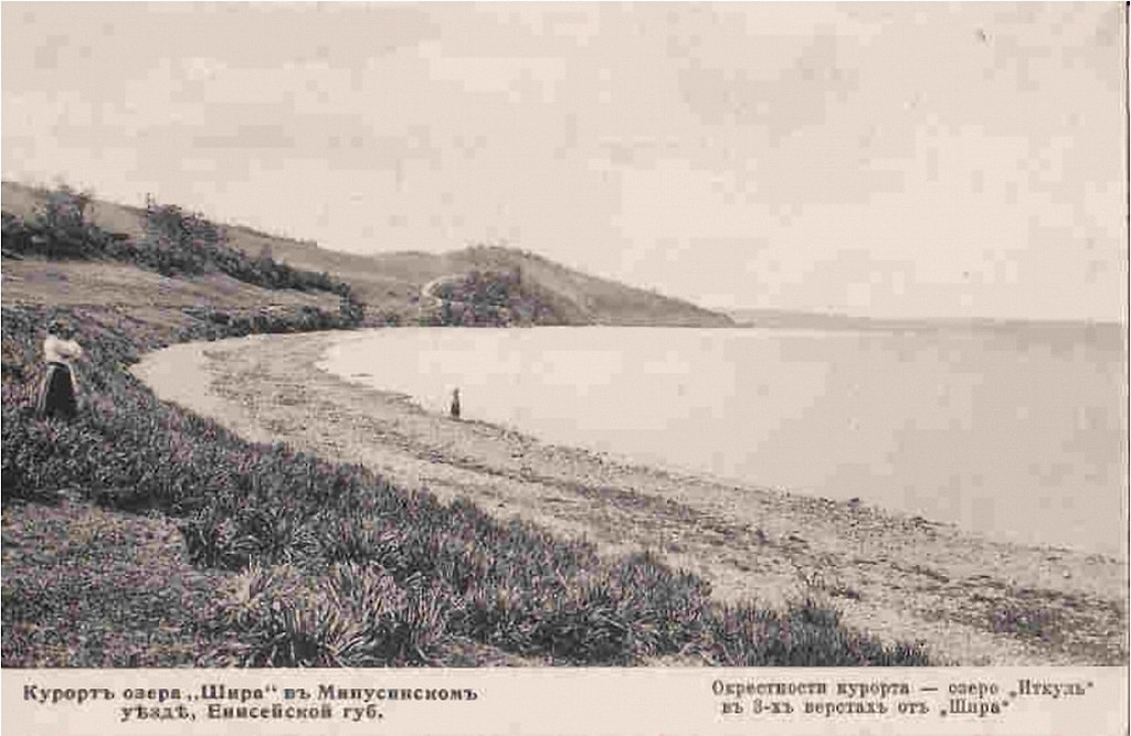 Озеро Иткуль в 3-х верстах от Шира