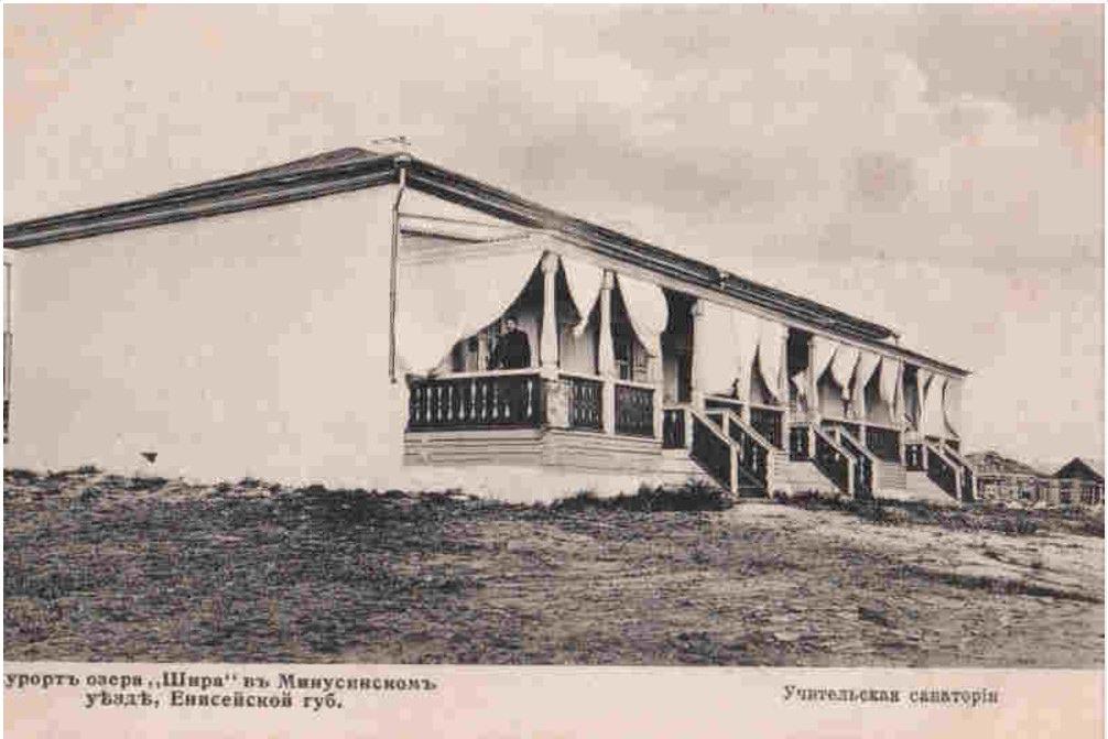 Учительская санатория