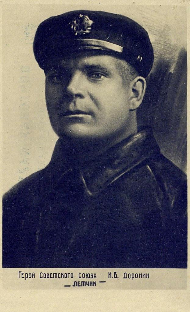 Герой Советского Союза Иван Васильевич Доронин - летчик