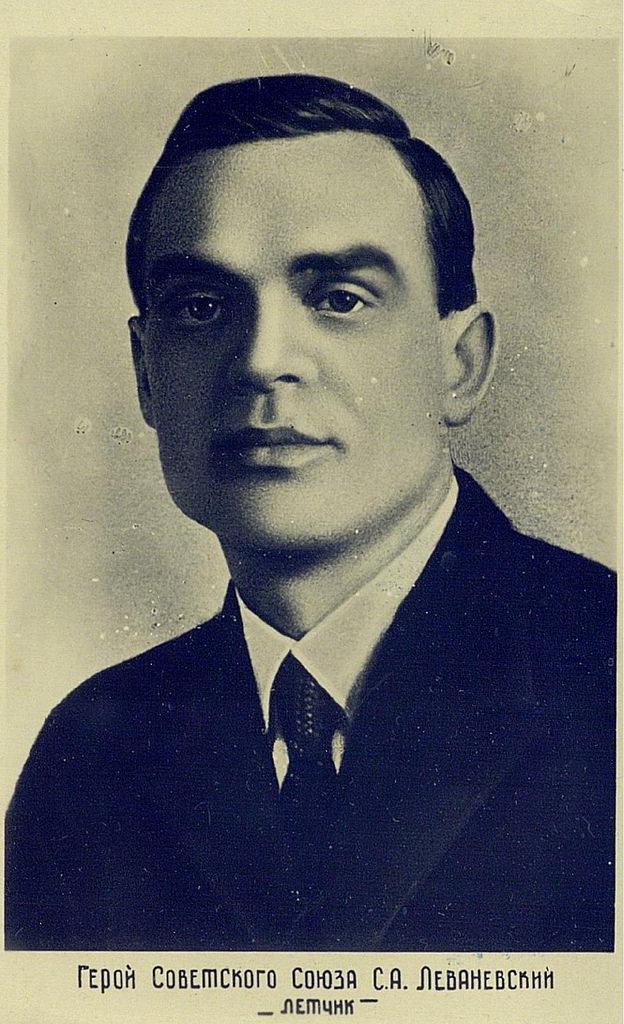 Герой Советского Союза Сигизмунд Александрович Леваневский - летчик