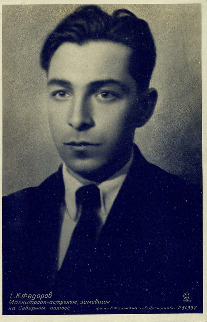 Евгений Константинович Фёдоров. Магнитолог-астроном, зимовщик на Северном полюсе