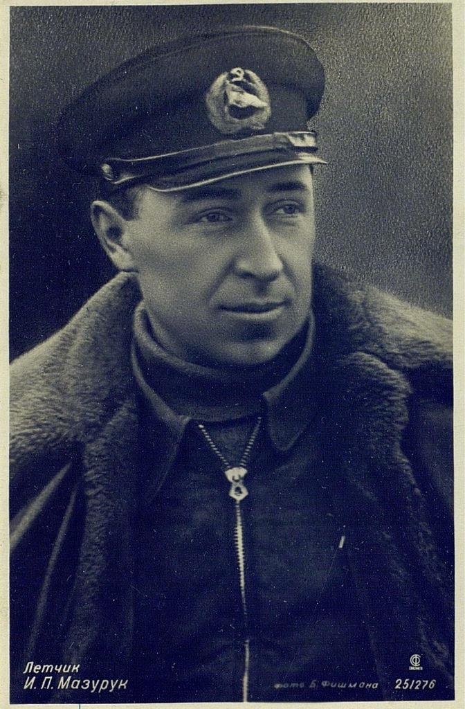 Летчик Илья Павлович Мазурук - в качестве командира самолёта ТБ-3 участвовал в высадке первой дрейфующей научной станции «Северный полюс-1»