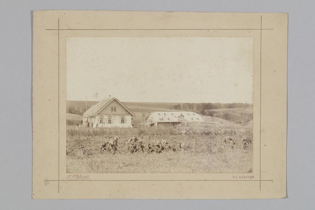 1896. Баланда. Хутор