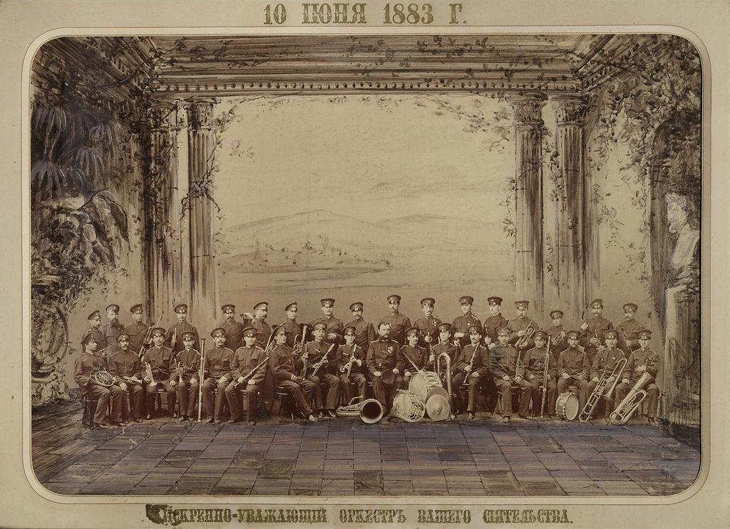 1883. Фотография с изображением военного оркестра графа А.Д. Шереметева