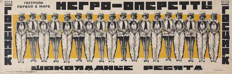 Постер для американской черной музыкальной ревю Negro operetta. Шоколадные детишки гастролировали в России, 1926