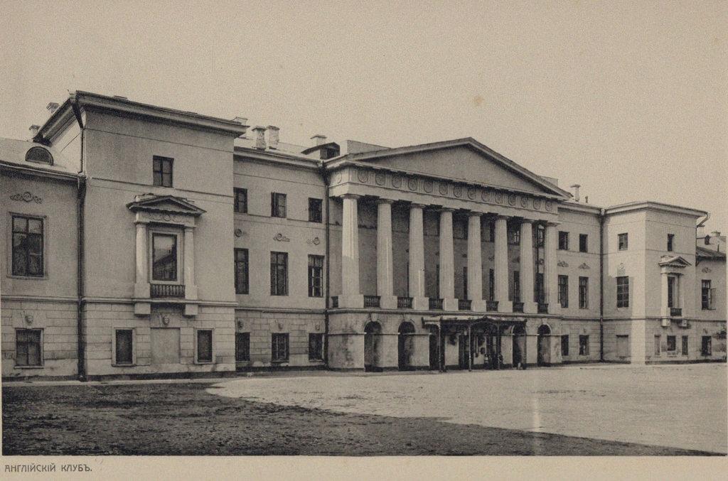 Московский английский клуб на Тверской улице, 1900-е