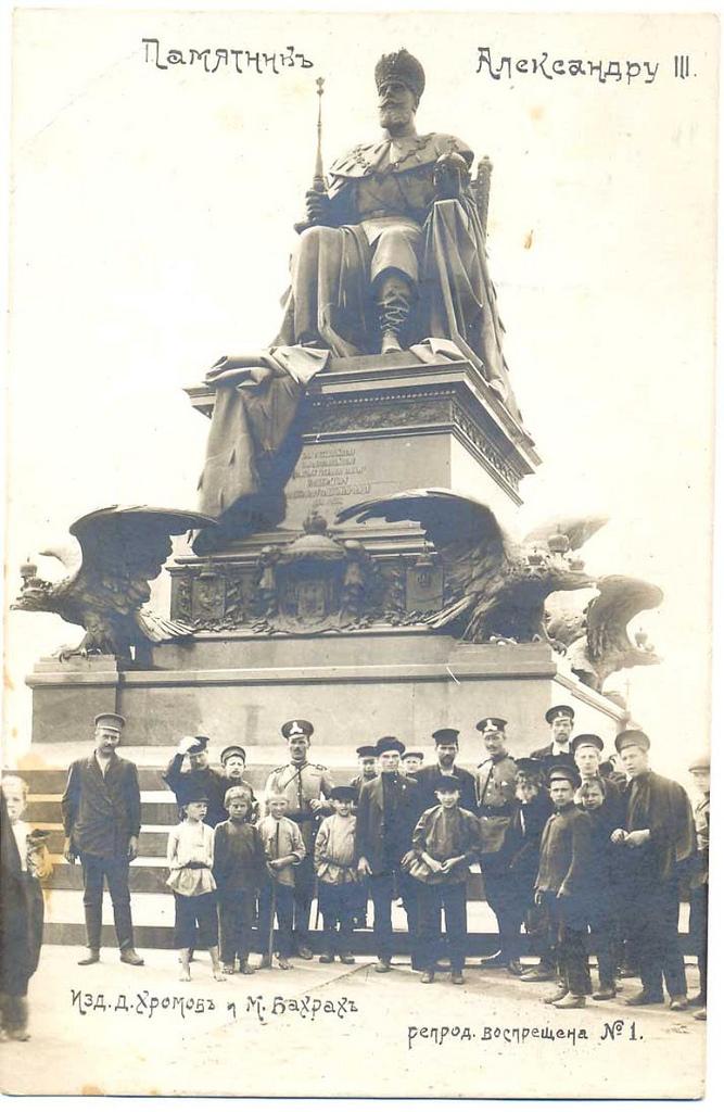 Памятник Императору Александру III (2)