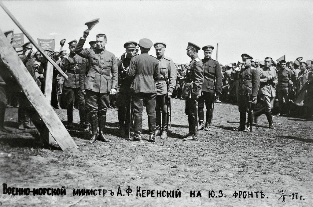 Александр Керенский на юго-западном фронте. 17 мая
