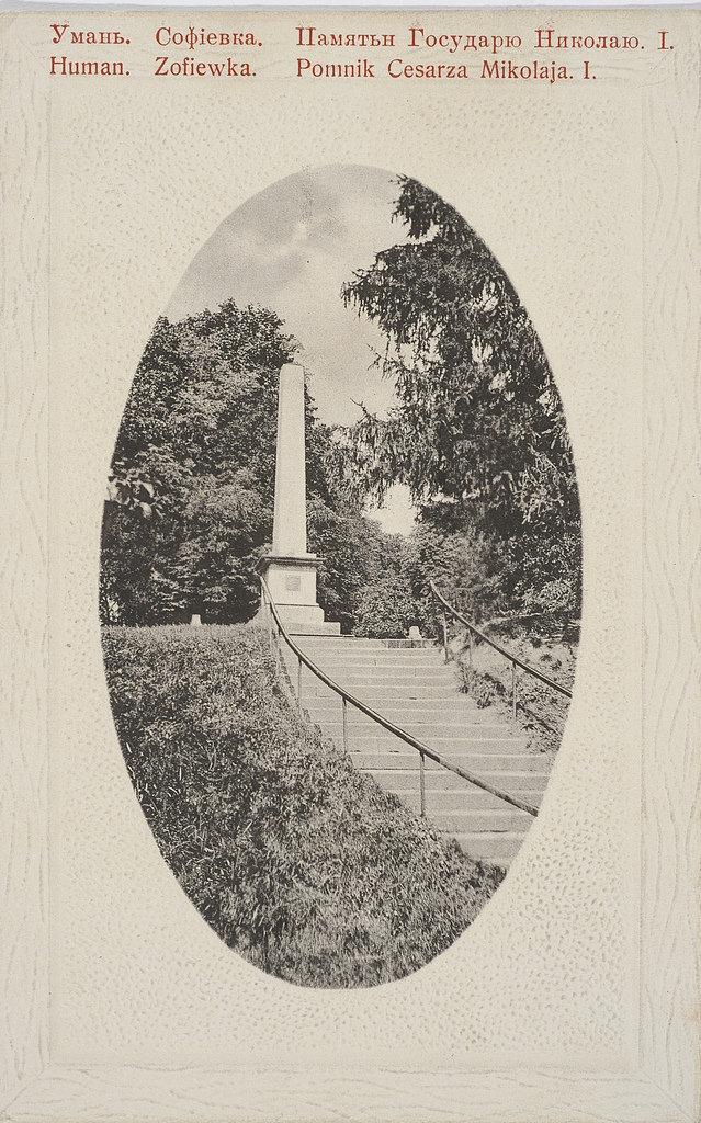 Парк Софиевка. Памятник Государю Николаю